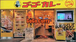 [후쿠오카 카레] 캐널시티 고고카레(GoGo Curry)에서 늦은 저녁을...