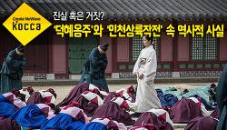 진실 혹은 거짓? '덕혜옹주'와 '인천상륙작전' 속 역사적 사실은?