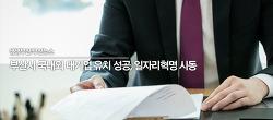 부산시 국내외 대기업 유치 성공, 일자리혁명 시동