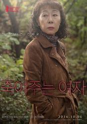 죽여주는 박카스아줌마의 죽여주는 이야기. 영화 '죽여주는 여자'