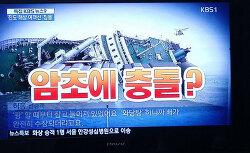 안산 단원고 학생 수학여행중 진도 해상 세월호  여객선 침몰 사고