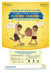「NH20해봄」패키지상품 출시 기념 이벤트