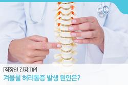 겨울만 되면 심해지는 허리통증, 그 이유는?
