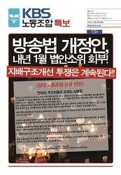 [특보13호] 방송법 개정안, 내년1월 법안소위 회부!