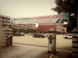 아들, 2015 부산 발명 상상화 그리기 대회 참석