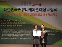 2016 대한민국커뮤니케이션대상 광고 및 공익마케팅 부분 최우수상 수상