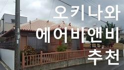 [오키나와 에어비앤비] 추천-오키나와 전통 숙소, 킨 시비란카 (伝統的民家 シビランカ, Airbnb-Traditional house Shibiranka)