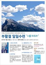 [소식] 산책길-영락수련원 부활절 일일수련