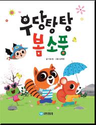 유한킴벌리 어린이 건강도서 '우당탕탕 봄 소풍' 출간