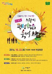[20161021]제3회 의왕시 평생학습축제-22일 여성회관