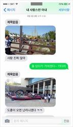 아이폰6 TIP(1) 문자 메시지 시간 확인 하는 법!