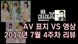 [#어덜트] AV 표지 VS 영상 2017년 7월 4주차 리뷰 - 기질은 아이돌