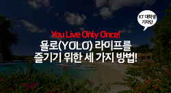 You Live Only Once! 욜로(YOLO) 라이프를 즐기기 위한 세 가지 방법!