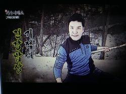 신대동여지도 흑도라지 편 183회 메일 동영상 켑쳐 (산원초)