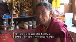 히말라야의 유산, 티베트 의학