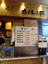 [불광동 맛집]생생정보통 출연맛집 1500원 탕수육 허니돈(꿀돈) 줄서서 먹는 이유?