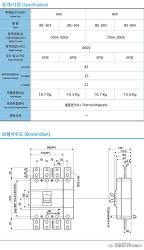 MCCB 배선용차단기 진흥전기 JBS-603M  600AF   제품사양 및 단가표