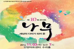 [20161020]안양, '세상의 다리가 되어준 나무' 열번째 콘서트