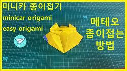 미니카 종이접기 메테오