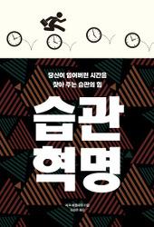 습관 혁명 / 마크 레클라우