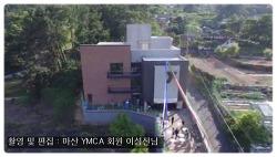 마산 YMCA의 험난했던 이삿길, 그리고 그 종착역.