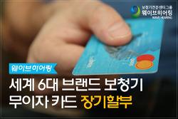 웨이브히어링, 세계 6대 보청기브랜드 장기 무이자카드 할부 '새봄 새출발' 이벤트