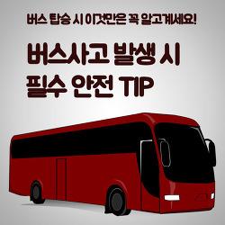 버스사고 시 필수 안전 TIP