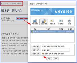 신한카드 로그인 공인인증서 등록