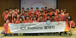 SK(주) C&C, 'ICT 프로보노 봉사단' 발족