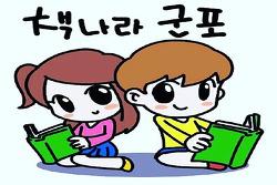 [20160930]책나라군포, 신인 문학상 주인공 3명 결정