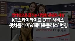 인터넷으로 즐기는 다양한 콘텐츠 세상, KT스카이라이프 OTT 서비스 '왓챠플레이'&'해피독플러스' 런칭