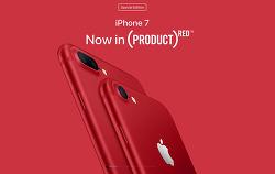 애플 아이폰7 레드와 에어를 빼고 새 아이패드 출시