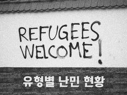 [통계] 국내 유형별 난민 현황 (2016.12.31기준)