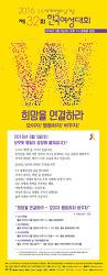 [제32회 한국여성대회 D-18] 2016 3.8 여성의날에 함께하는 방법?!