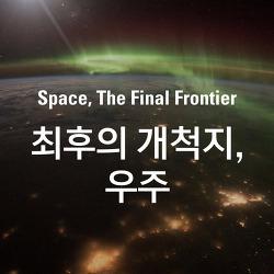 일상으로 들어온 최후의 개척지, 우주