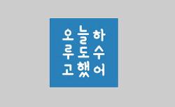 """국내 고등학생이 만든 """"한글시계 - 오늘 하루도 수고한 당신에게"""""""