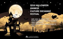 할로윈Day 한복문화축제  - 2016.10.29 (토)