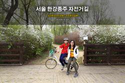 한강종주 자전거길 - 강서한강시민공원, 아라한강갑문  (2016.04.10)