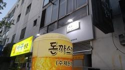 [대구맛집] 남구 봉덕동 수제돈까스 유화식당