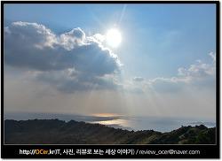 제주도 가볼만한 곳 성산일출봉 풍경 사진