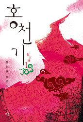[소설] 홍천기 - 해를 품은 달, 정은궐 작가의 신작!