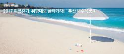[2017 부산 해수욕장 정보] 내맘 속에 저장~ 이번 여름 꼭 가봐야할 부산바다 7