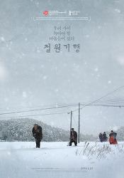 [04.21] 철원기행 | 김대환