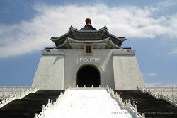 쯔위의 나라. 대만 융캉제에서 중정기념당까지