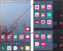 LG 유플러스 LG V10 스마트폰 불필요한 기본 앱(보이는 쇼핑, U스푼, Mnet 등) 삭제