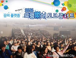 꿈을 응원하는 희망의 메시지-드림락서 2편 토크콘서트