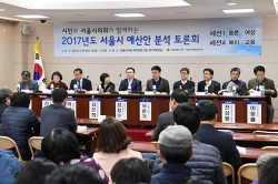 시민과 서울시의회가 함께하는 2017년도 서울시 예산안 분석 - 도로교통분야