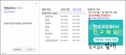 한컴오피스 NEO, 한컴오피스 2014 VP, 한컴오피스 2010 SE+ 보안 업데이트 (2017.5.12)