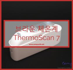 브라운체온계 IRT6520 써모스캔7 직구및 사용기