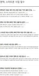 쏠리드-팬택 기사들/ 애플, 팬택 특허 몇 가지 매입